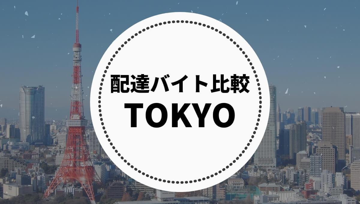 東京のフードデリバリーの配達バイトを比較!一番時給が稼げるのはどこ?