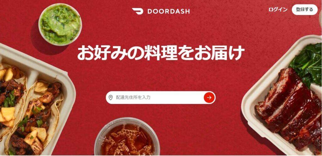 DoorDash(ドアダッシュ)