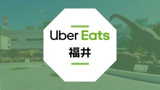 Uber Eats(ウーバーイーツ)が福井で開始!配達エリア、登録方法、稼げる時給は?