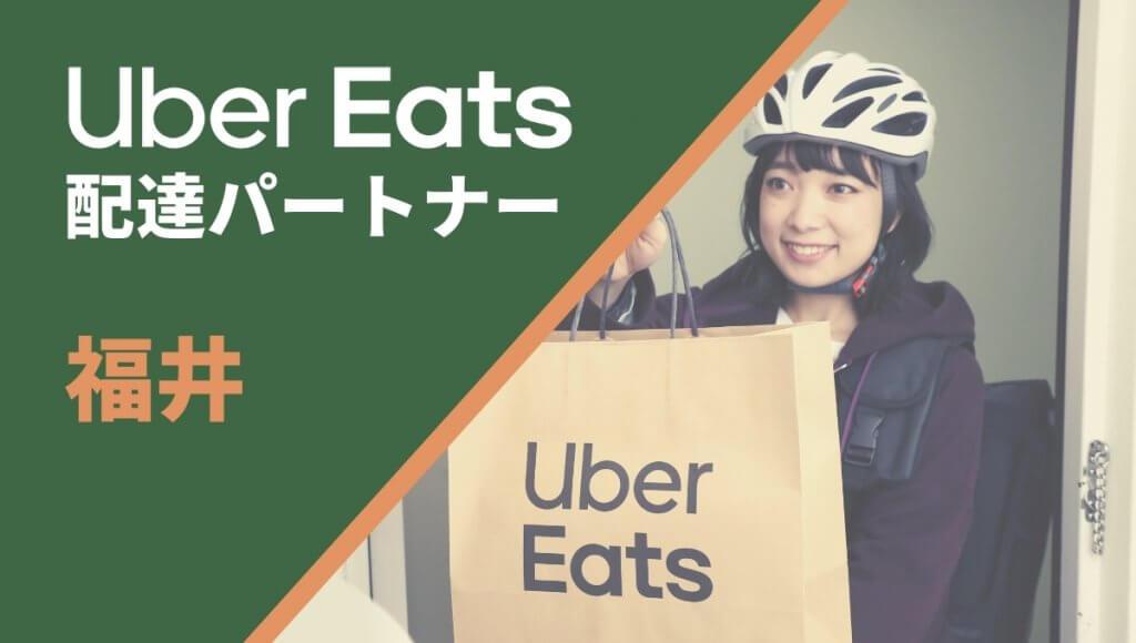 福井のUber Eats(ウーバーイーツ)配達員情報