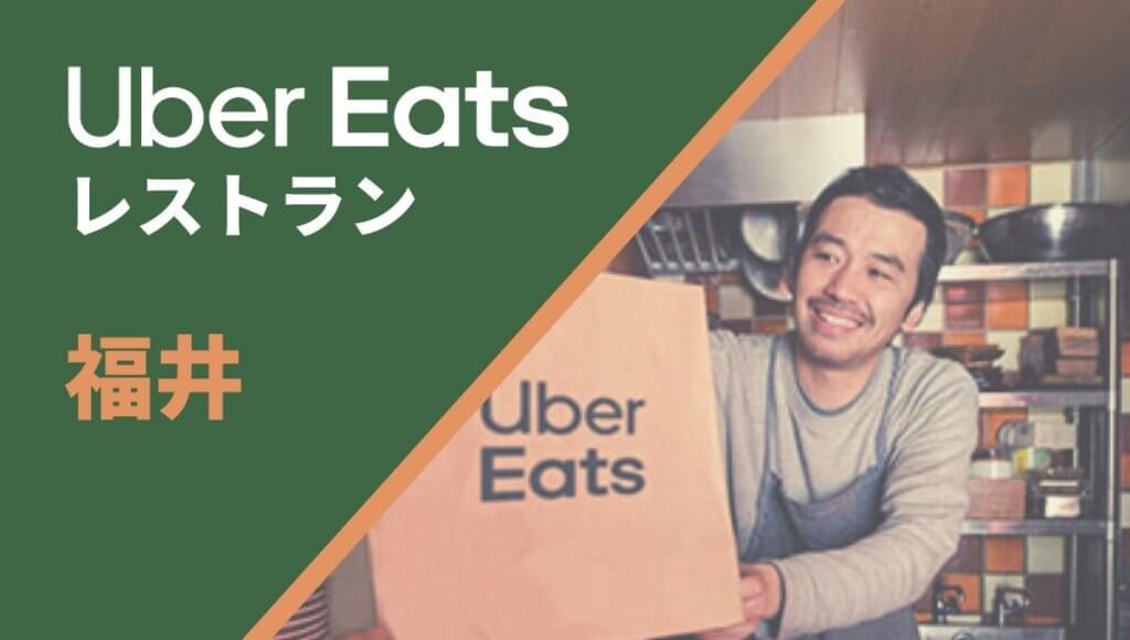福井のUber Eats(ウーバーイーツ)レストラン情報