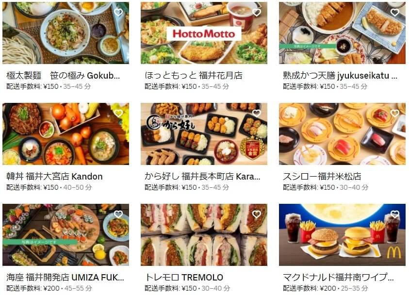 福井県福井市のUber Eats(ウーバーイーツ)レストランの一部