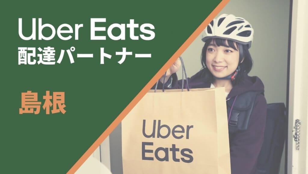 島根のUber Eats(ウーバーイーツ)配達員情報