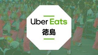 Uber Eats(ウーバーイーツ)が徳島で開始!配達エリア、登録方法、稼げる時給は?