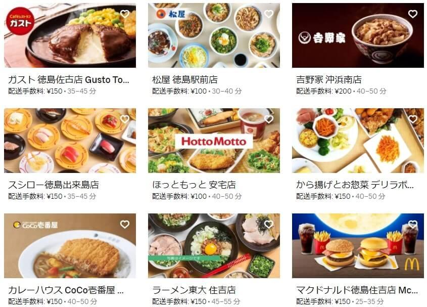 徳島県徳島市のUber Eats(ウーバーイーツ)レストランの一部