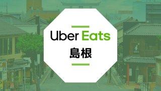 Uber Eats(ウーバーイーツ)が島根県松江市で開始!配達エリア、登録方法、稼げる時給は?