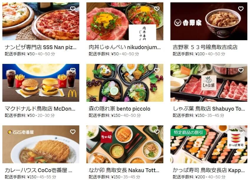 鳥取県鳥取市のUber Eats(ウーバーイーツ)レストランの一部