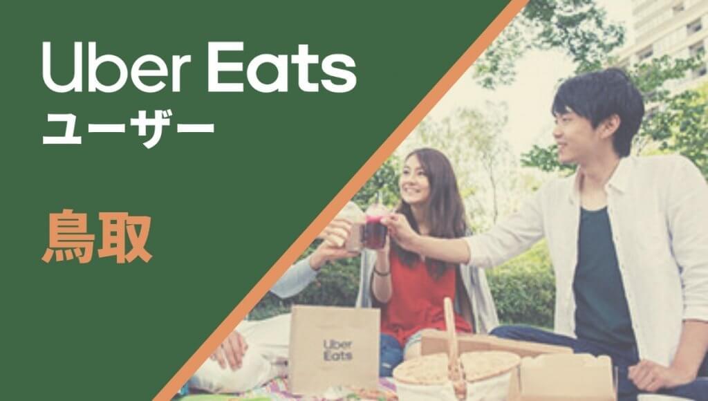 鳥取のUber Eats(ウーバーイーツ)注文者向け情報