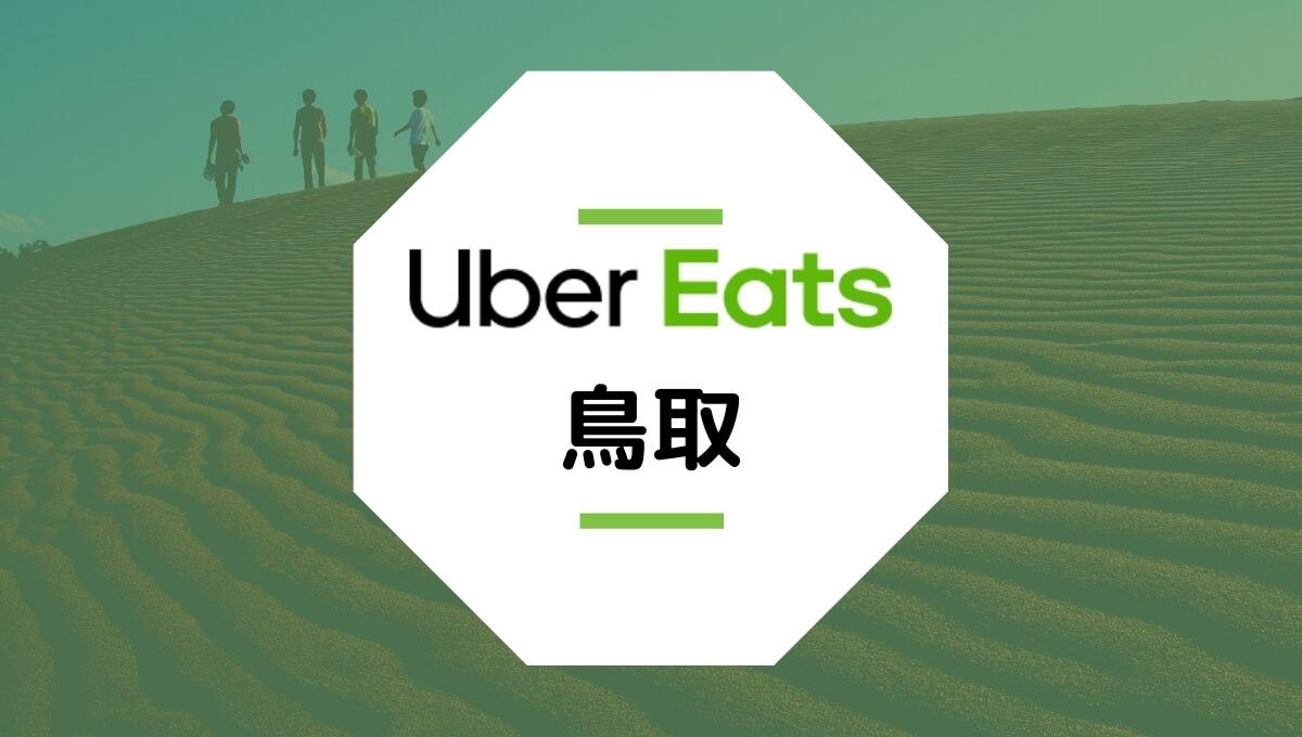 Uber Eats(ウーバーイーツ)が鳥取で開始!配達エリア、登録方法、稼げる時給は?