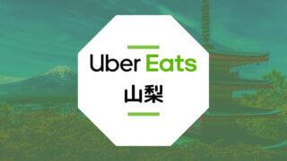 Uber Eats(ウーバーイーツ)が山梨県甲府市で開始!配達エリア、登録方法、稼げる時給は?