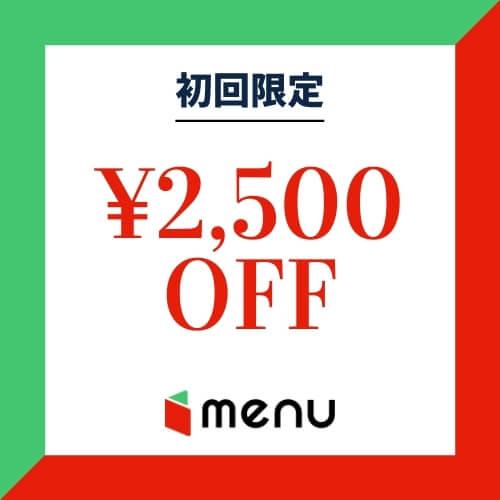 menu(メニュー)2500円割引クーポン